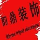 上海韵鼎装饰设计工程有限公司