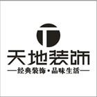 滁州天地装饰设计工程有限公司