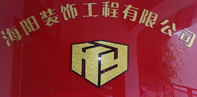 漳州市海阳装饰工程有限公司