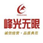 咸阳峰光无限装饰工程有限责任公司