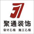 台州聚通装饰设计工程有限公司
