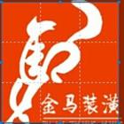 江阴金马装饰设计工程有限公司