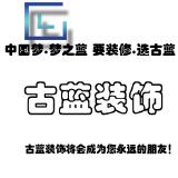 连云港古蓝装饰工程有限公司