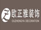 武汉欧正雅装饰设计工程有限公司
