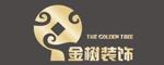 金树装饰工程有限公司