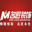 广州名匠装饰揭阳分公司