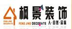 泸州枫景装饰公司
