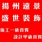 扬州远景盛世装饰工程有限公司