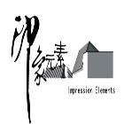 荆州市印象元素装饰公司