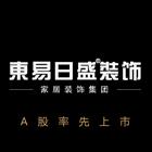 东易日盛装饰徐州公司