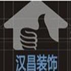 河北汉昌装饰工程有限公司