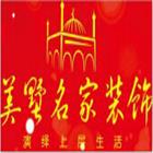 荆州市美墅名家装饰设计有限公司