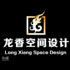 龙香空间设计