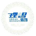 瑞金市理想装饰设计有限公司