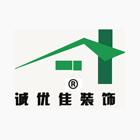 诚优佳装饰(北京)工程有限公司