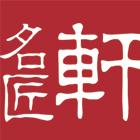 岳阳市名匠轩装饰设计工程有限公司