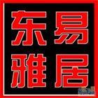 北京东易雅居装饰大庆分公司