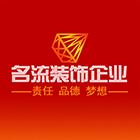 宁波市江东名流建筑装饰有限公司