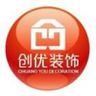 珠海市创优建筑装饰工程有限公司