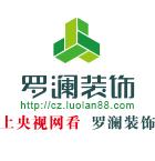 沧州罗澜装饰设计有限公司
