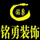 上海铭勇建筑装饰工程有限公司