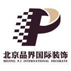 北京品界国际装饰重庆分公司