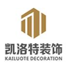 北京凯洛特装饰