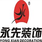 咸阳永先装饰工程有限责任公司