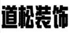宜春道松装饰公司