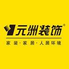 重庆元洲装饰工程有限公司