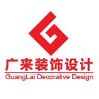 烟台广来装饰设计工程有限公司