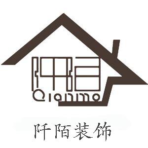 漳州市龙文区阡陌装饰工程有限公司