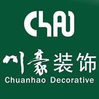 四川省川豪装饰有限责任公司成都分公司