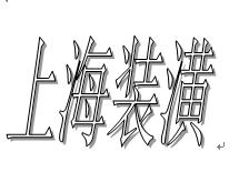 涓婃捣瑁呮舰
