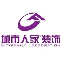 呼和浩特市城市人家装饰设计施工有限公司