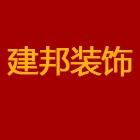 芜湖装饰公司