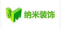 广州纳米装饰设计有限公司
