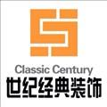 延边世纪经典装饰工程有限公司