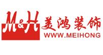 四川美鸿装饰工程有限责任公司广安分公司