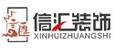 广西信汇建筑装饰工程有限公司广安分公司