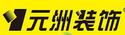 北京元洲装饰包头分公司