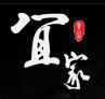 黄山宜家装饰工程有限公司