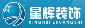蚌埠星辉装饰工程有限公司