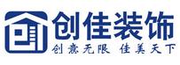 邵阳创佳装饰设计工程有限公司