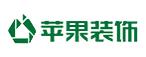 苹果装饰集团邵阳分公司