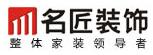 湖南省名匠装饰设计工程有限责任公司