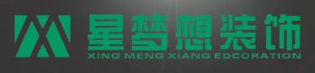 十堰星梦想装饰工程有限公司