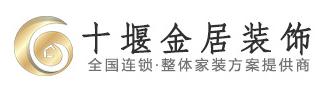 十堰金居装饰工程有限公司