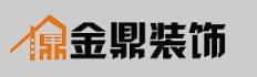 新化金鼎装饰设计工程有限公司