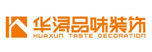 广东华浔品味装饰集团有限公司百色分公司